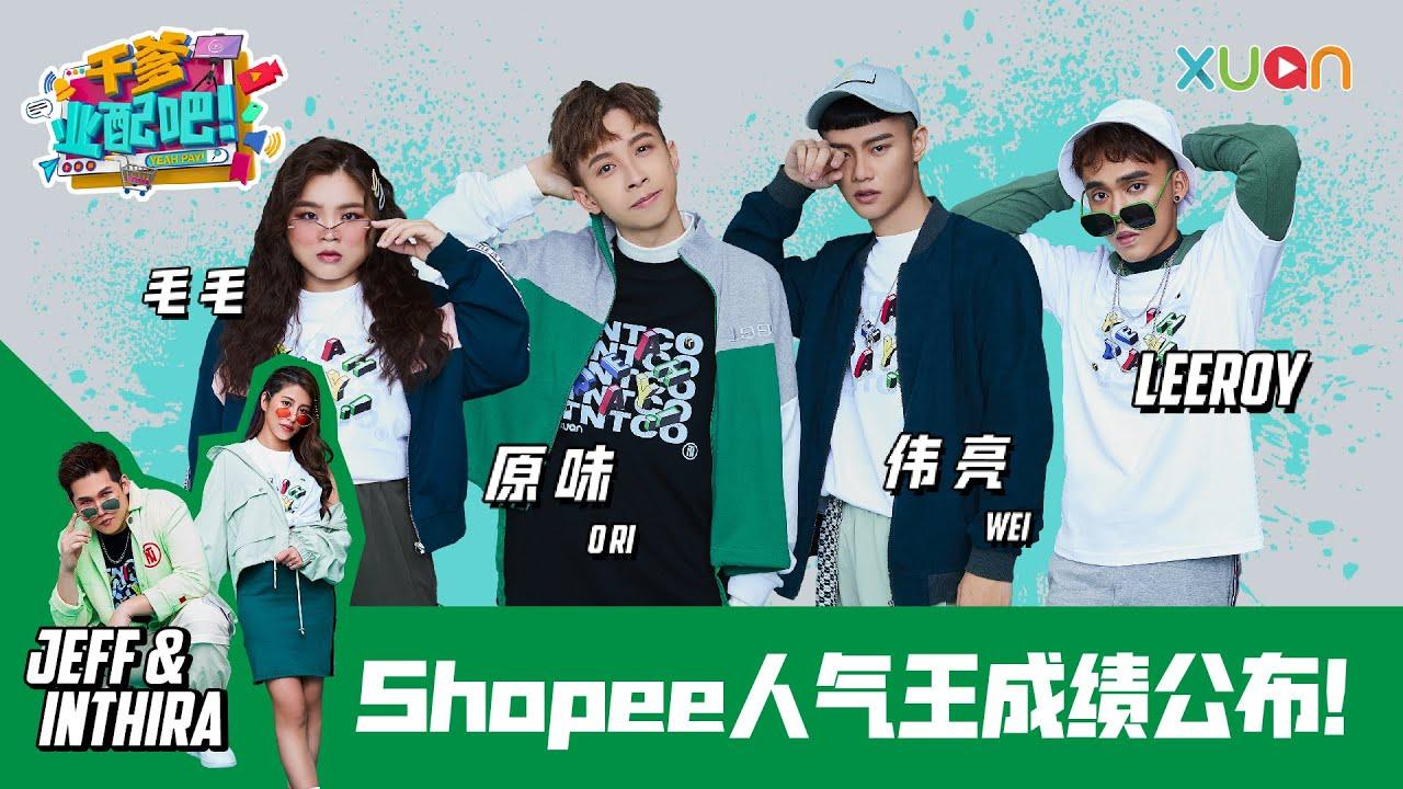【Jeff & Inthira组】Shopee 人气王成绩公布!《干爹业配吧!》