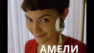 Интересные факты о фильме Амели