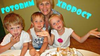 Вкусный хворост Рецепт от бабули