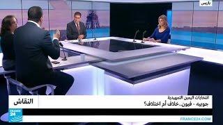 انتخابات اليمين التمهيدية في فرنسا: فيون وجوبيه خلاف أم اختلاف؟