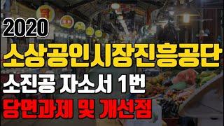 소상공인시장진흥공사 자소서ㅣ소진공 자기소개서 1번 작성…