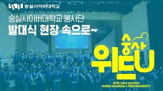 숭실사이버대학교 봉사단…