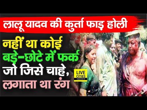 Lalu Yadav की कुर्ताफाड़ होली का था अलग अंदाज़, सब एक दूसरे को ऐसे लगाया करते रंग   LiveCities