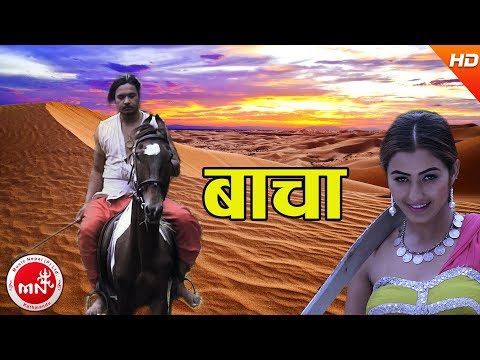 New Lok Dohori 2074/2017 | Bacha - Kiranbabu Pun & Sanjeevani Ft. Prem Thapa & Anjali Adhikari