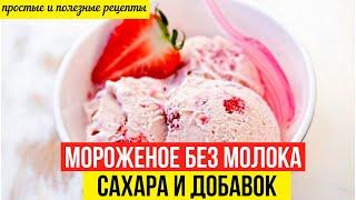 Рецепт мороженого из аквафабы - полезные рецепты без молока, сахара, добавок
