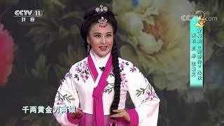 [梨园闯关我挂帅]黄梅戏《春香传》选段 演唱:王彤 张曦文| CCTV戏曲
