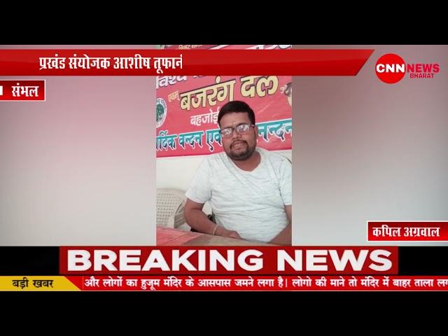 प्रखंड संयोजक आशीष तूफानी को ट्विटर पर मिली धमकी.....CN NEWS BHARAT