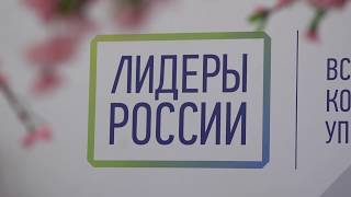 ЦФО. Первый полуфинал конкурса «Лидеры России» в Москве. Итоги