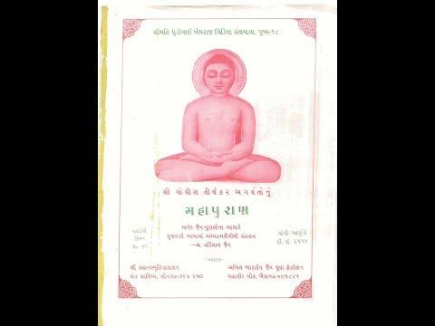 01 Rishabhdev Bhagwan Part 01