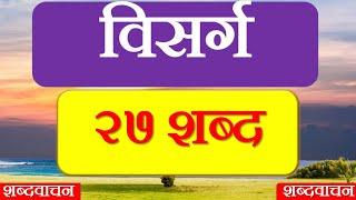 विसर्ग शब्द Visarg shabd by Marathi Guruji