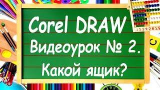 Corel DRAW. Урок №2. Требования к компьютеру. Примеры простейших работ в Корел Дро.