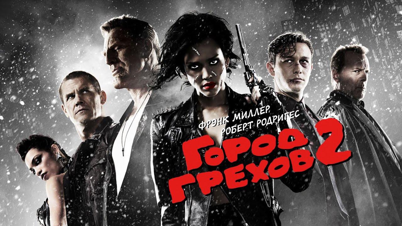 Город грехов 2: Женщина, ради которой стоит убивать (Фильм 2014) Боевик, триллер, криминал