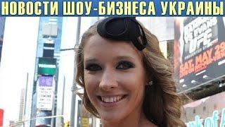 Катя Осадчая отправилась на отдых к морю. Новости шоу-бизнеса Украины.