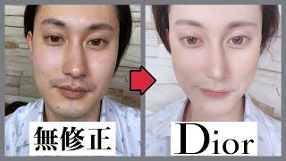 【Dior】結局金なの?総額75000円のデパコスメイクならNo1ホストなれる説