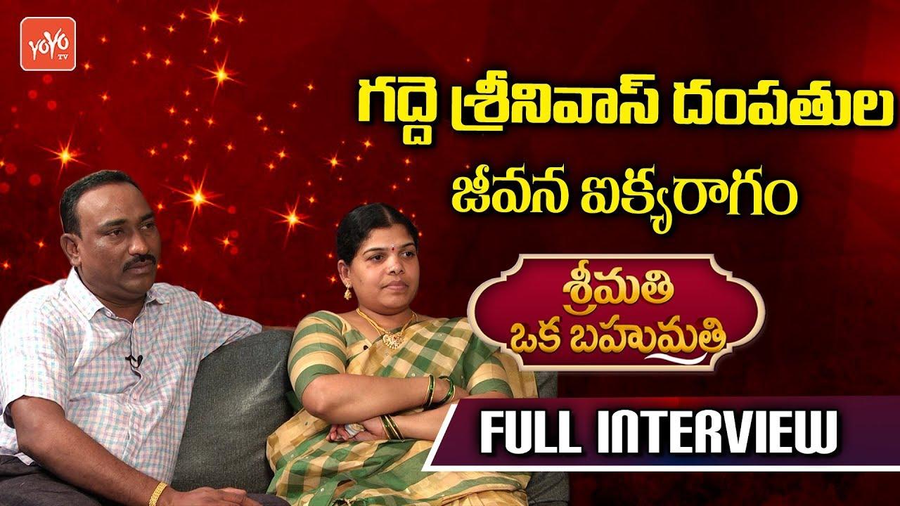 Philanthropist Gadde Srinivas Couple Special Interview | Srimathi Oka  Bahumathi | YOYO TV Channel