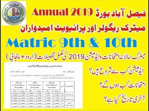 Matric Annual exam 2019 admission form details in Urdu+punjabi