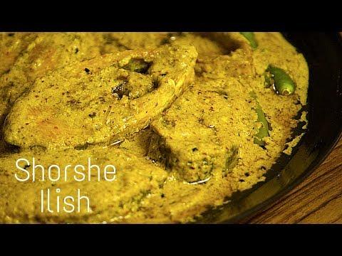 Bengali Shorshe Ilish Recipe   Sarson Wali Hilsa Machli Ki Curry   Hilsa Fish In Mustard Gravy