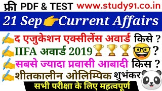 Current Affairs 21 September 2019 | Current Affairs in Hindi For UPSC, PSC & All Competition Exam |