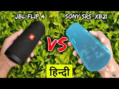 JBL FLIP 4 Vs SONY SRS XB21 | Full Comparison & Sound Test | Bluetooth Speaker Under 7k | HINDI
