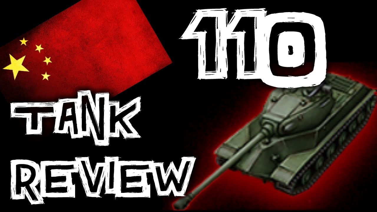 World of Tanks || 110 - Tank Review