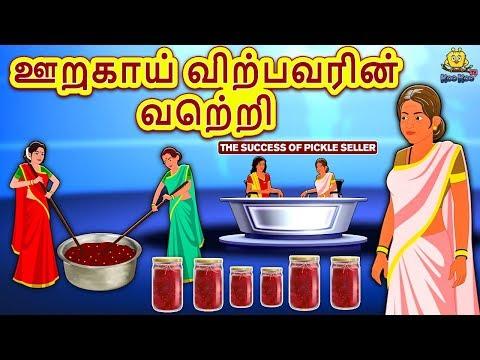 ஊறுகாய் விற்பவரின் வெற்றி - Bedtime Stories for Kids | Tamil Fairy Tales | Tamil Stories |Koo Koo TV