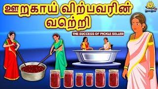 ஊறுகாய் விற்பவரின் வெற்றி - Bedtime Stories for Kids   Tamil Fairy Tales   Tamil Stories  Koo Koo TV