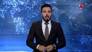 نشرة اخبار المنتصف | 07- 09 - 2018 | تقديم هشام الزيادي| يمن شباب