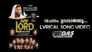 My Lord   Vachanam Udalarnnu Lyrical Song Video   M.G Sreekumar