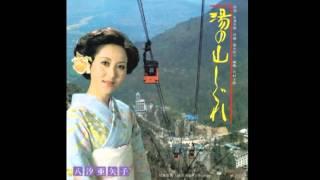八汐亜矢子 - 湯の山しぐれ