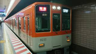 阪神電車 本線 神戸高速線 8000系 8233F 発車 新開地駅