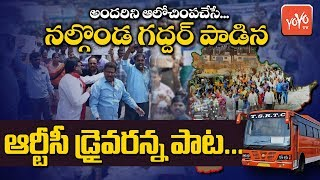 RTC Song on KCR | RTC Driver Songs | RTC Driver Anna Song | TSRTC Song | RTC Employees | YOYO TV