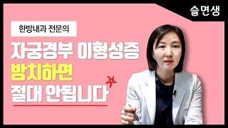 자궁경부이형성증 원인, 치료, 자궁경부암 예방접종 까지