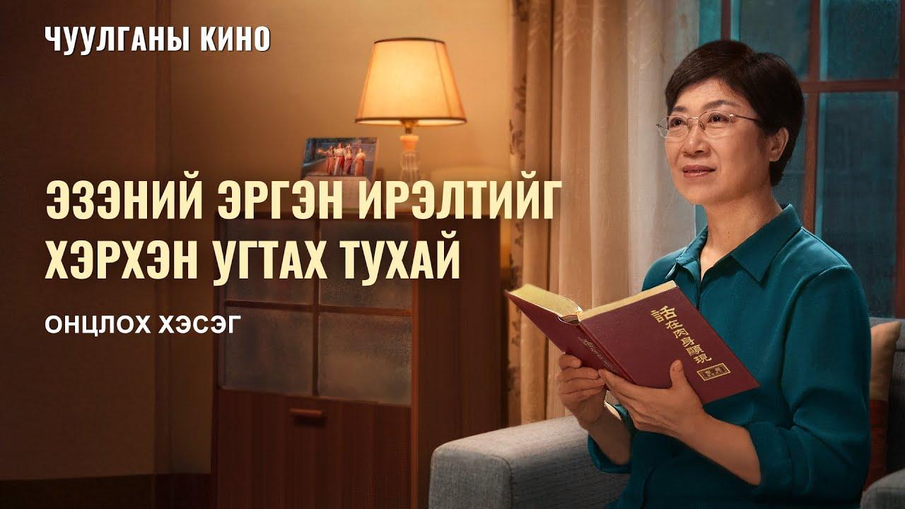 """""""Шившлэгээс чөлөөлөгд"""" киноны клип: Бид Эзэний эргэн ирэлтийг хэрхэн хүлээн авах вэ? (Монгол хэлээр)"""