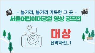 서울어린이대공원 영상 공모전