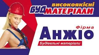Магазин стройматериалов Анжио(, 2018-02-08T10:59:03.000Z)