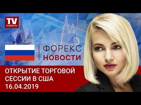 16.04.2019: Нефтетрейдеры боятся выхода России из сделки ОПЕК+ (USD, CAD, BRENT)