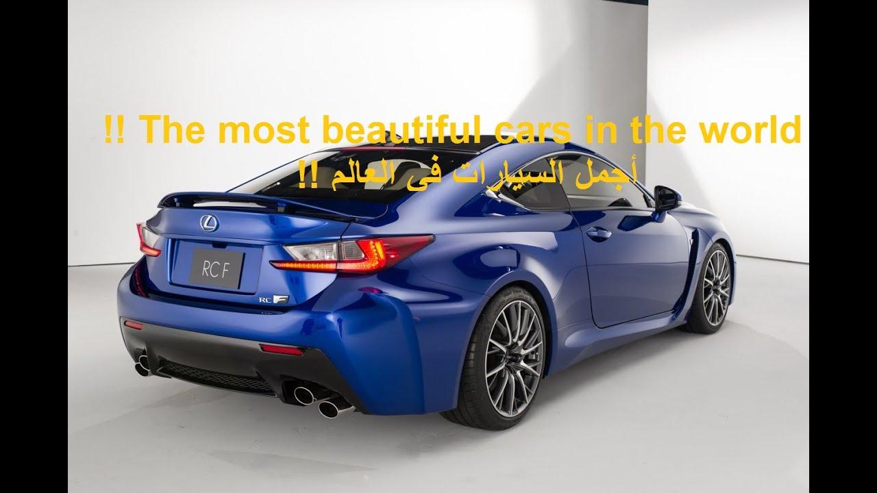 The Most Beautiful Cars In The World أجمل السيارات في