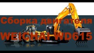 Машины ремонт/ Двигатель /Сборка двигателя WEICHAI WD 615