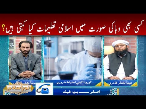 Noor-e-Islam | 20th-March-2020 | Mashriq TV