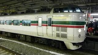 189系M52編成 かいじ号30周年記念列車 回送