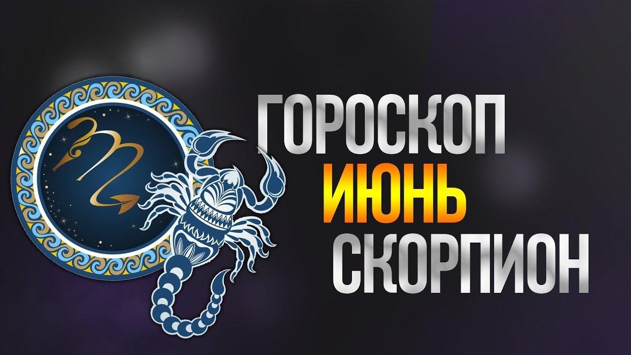 Скорпион гороскоп на июнь месяц финансовый вопрос выходит на первый план и надо.. знак 2019
