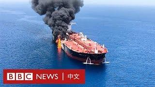 中東海灣油輪觸雷起火,這跟你我關係有多大?- BBC News 中文
