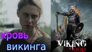Кровь викинга(2019) трейлер/боевик/исторический