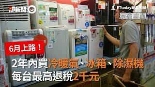 6月上路!2年內買冷暖氣、冰箱、除濕機 每台最高退稅2千元