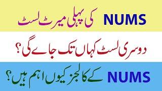 NUMS 1st Merit list   NUMS Private MBBS  NUMS Private BDS  Next Predictions