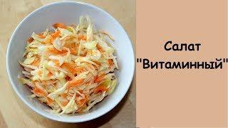 Салат из Капусты и Моркови - Витаминный
