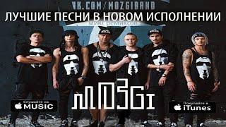 Группа МОЗГИ - Лучшие песни в новом звучании| Слушать TOP 20 ремиксов MOZGI в миксе ( музыка )