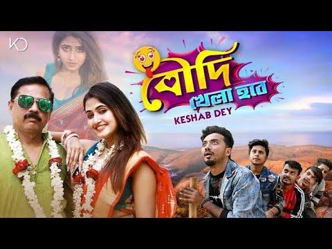 Boudi Khela Hobe | বৌদি খেলা হবে | Keshab Dey | Bengali Funny Song | 2021