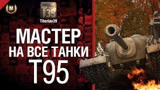 Мастер на все танки №4 T95 - от Tiberian39 [World of Tanks]