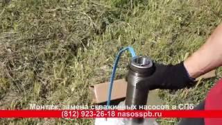 видео Скважинный насос Grundfos: погружной насос для скважины Грюндфос
